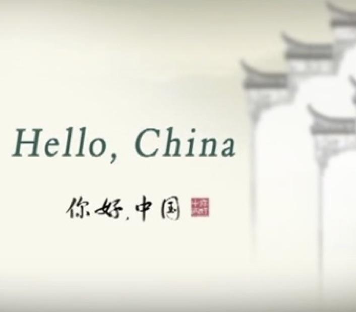 2017 hello china